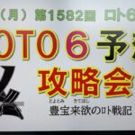 【ロト6予想】5月3日第1582回攻略会議