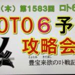 【ロト6当選予想】5月6日第1583回攻略会議