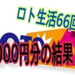 【ロト生活】66回目!