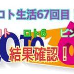 【ロト生活】67回目!
