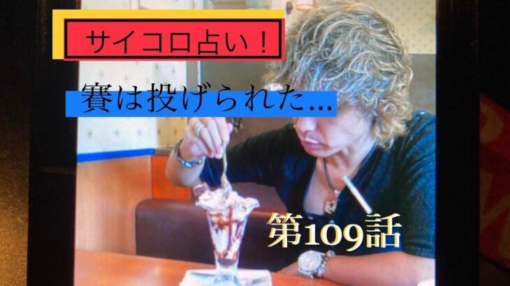 【ロト6、ロト7、雑談会】第109話  🎲サイコロ占い🎲