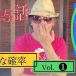 【ロト6、ロト7】雑談会 第115話  色々な確率‼️  数字排除❷等