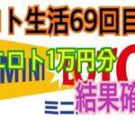 【ロト生活】69回目!ミニロト1万円分結果確認!