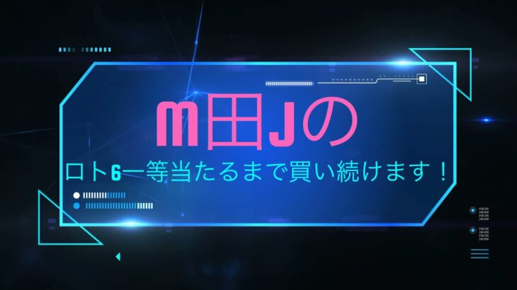 【ロト6】【一等】M田Jのロト6一等当たるまで買い続けます!