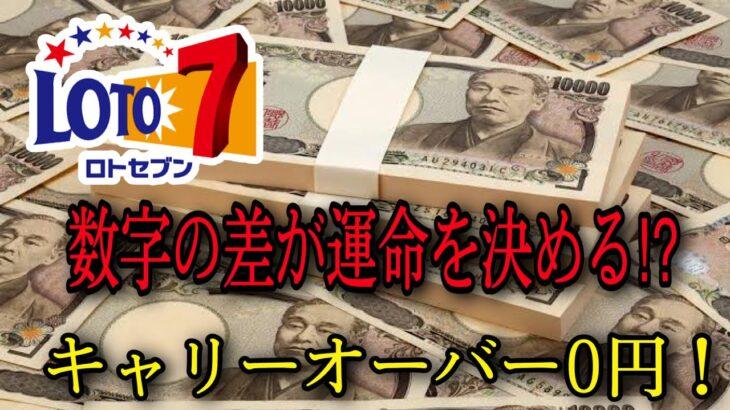 【ロト7 】立て続けの高額当選!キャリーオーバー0円⁉︎