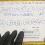 ロト7 結果 第417回 宝くじ 当選番号 #31 金鬼