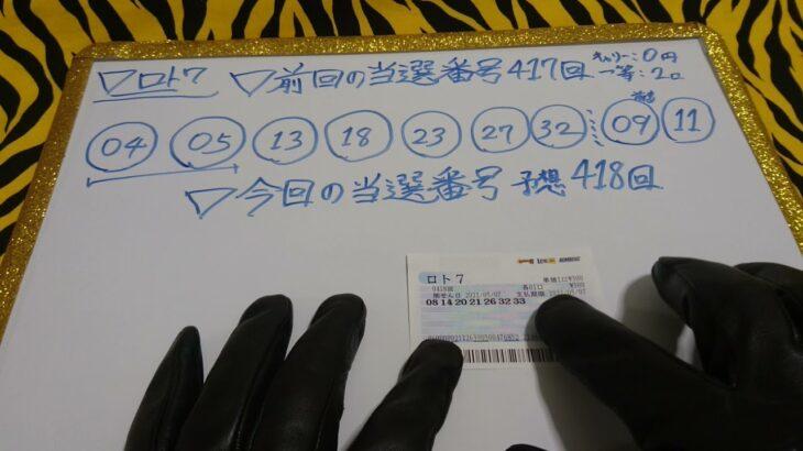 ロト7 予想 第418回 宝くじ 当選番号 #32 金鬼