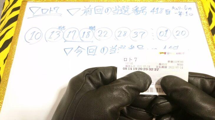 ロト7 予想 第419回 宝くじ 当選番号 #33 金鬼