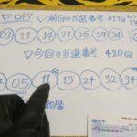 ロト7 結果 第420回 宝くじ 当選番号 #34 金鬼