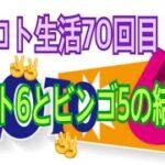 【ロト生活】70回目!