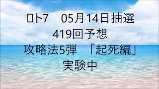 ロト7 05月14日抽選 419回予想 攻略法5弾 「起死編」 実験中