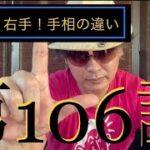 【ロト7、雑談回】第106話  左手、右手‼️手相の違い‼️