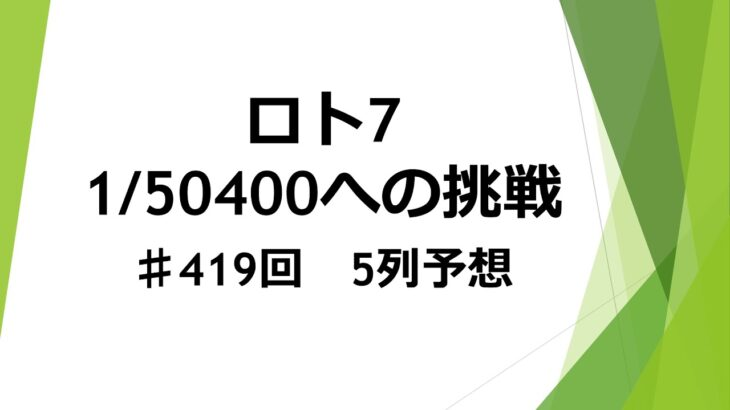 ロト7 1/50400への挑戦 ♯419回 5列予想