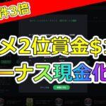 #72【ギャンブル借金地獄-$10000】激熱ボーナス$160を現金化旅!【ボンズカジノ】