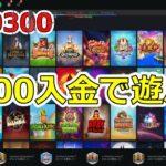 #73【ギャンブル借金地獄-$10300】$300でスロット巡り旅!【ボンズカジノ】