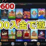 #74【ギャンブル借金地獄-$10600】$300でスロット巡り旅!【ボンズカジノ】