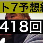 太一のロト7予想紙 418回 抽選日5月7日