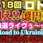 ロト7(第418回)~狙え!!億円!!抽選ライブゥ~!【~生で答え合わせ!!~】~Road to Ukraine~