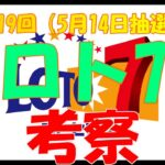 【ロト7】第419回