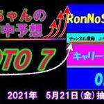 """ろんのすけ超""""的中予想【ロト7】第420回 2021年 5月21日抽選!!  ※4口予想!!"""