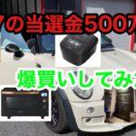 ロト7の当選金500万円で爆買いしてみた!!