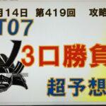 【ロト7予想】5月14日第419回攻略会議