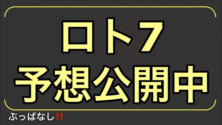 ロト7予想/5月14日(金)/419回