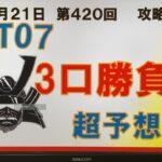 【ロト7予想】5月21日第420回攻略会議