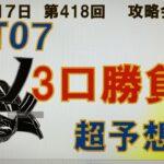 【ロト7予想】5月7日第418回攻略会議