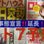 ロト7の予想とロト6の結果発表と解説❣️6億円出ましたよ❣️夢を希望に変えて奇跡を起こせ‼️YouTubeヤブヤブYABU、米国務省🇺🇸が新型コロナウイルス🦠の感染状況を理由に日本への渡航中止