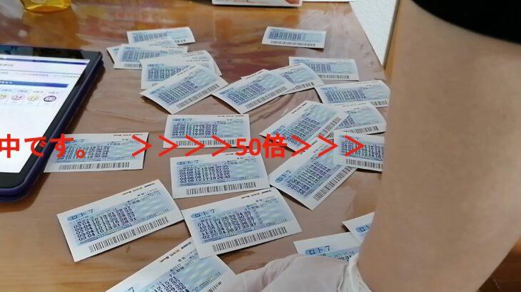 【いっぱつ上級国民⁈】②返金率9.44%ロト7の残酷さを知ろう!!