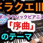 「序曲」DQⅢロトのテーマ ドラクエⅠ・Ⅱ・Ⅲオフィシャルスコアブック