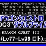 DQ3 ドラゴンクエスト3 ダブルプライム (Lv77-Lv99 ロト) Tomoyoshi Inoue TM