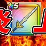 【大炎上 】あの有名武器 ロトのつるぎ が弱すぎて炎上してる件 【DQウォーク】【DQW】【DQ1】