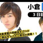 麻雀プロ競輪部 小倉競輪 (最終日)F2  オッズパーク杯