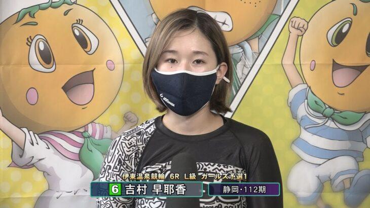 伊東温泉競輪 オッズパーク杯(F2)6R L級 ガールズ予選1 前検インタビュー(2021.05.07)