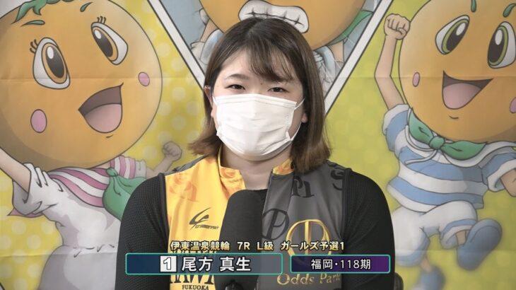 伊東温泉競輪 オッズパーク杯(F2)7R L級 ガールズ予選1 前検インタビュー(2021.05.07)