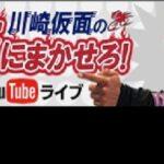 【川崎競輪】オッズパーク杯(FⅡ) 川崎仮⾯の「俺にまかせろ!」レース解説 6/1 3日目