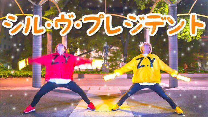 【シュン×ロト】シル・ヴ・プレジデントでヲタ芸打ってみた【Fly-N/オリジナル振付】