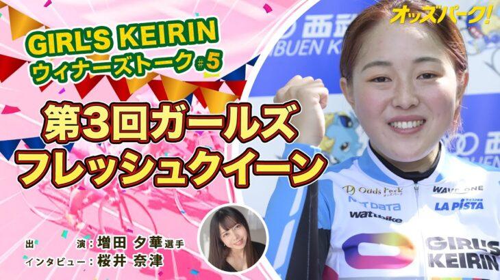 【オッズパーク】GIRL'S KEIRIN ウィナーズトーク! #5 ~ガールズフレッシュクイーン~ 出演:増田夕華選手