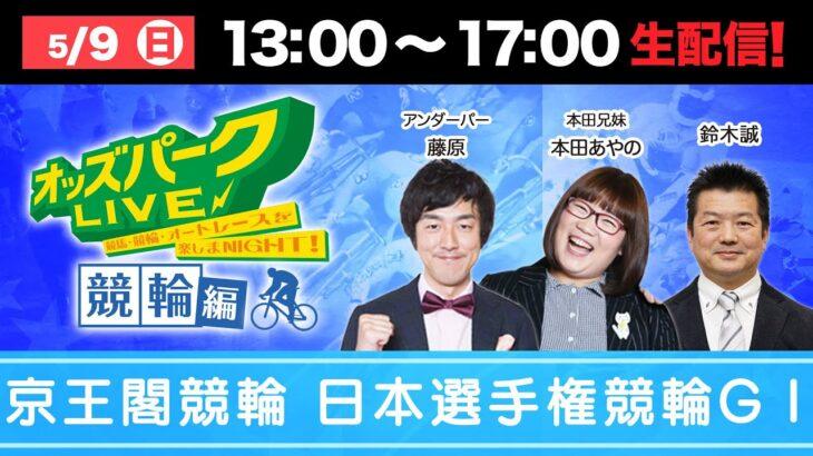 日本選手権競輪GⅠを生配信!<競馬・競輪・オートレースを楽しまNIGHT!オッズパークLIVE 競輪編>2021年5月9日(日) 13:00~17:00