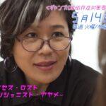 """Gambling Addiction Drama, """"Mrs. LOST Ayame, Interventionist"""" ギャンブル依存症ドラマ「ミセス ロスト ~インタベンショニスト・アヤメ~」"""