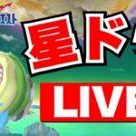 JOKER LIVE 星ドラ「ロト1000磨きを目指すライブ!1日目。参加型」