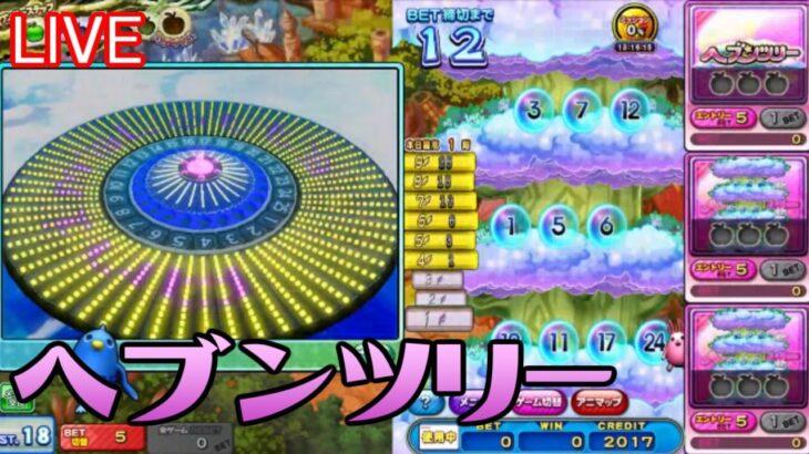 【LIVE】オッズアップ天国!?シークレットゲーム「ヘブンツリー」をプレイ!【コナステ アニマロッタ】