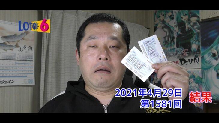 【LOTO6】ロト6 2021年4月29日 結果