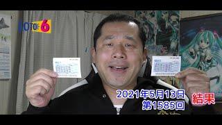 【LOTO6】ロト6 2021年5月13日 結果