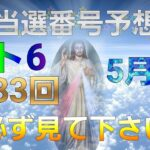 日本 LOTTO6(1583回)当選番号の予想. ロト6 5月6日(木曜日)対応ロト6攻略法。