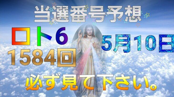 日本 LOTTO6(1584回)当選番号の予想. ロト6 5月10日(月曜日)対応ロト6攻略法。この動画では7回を提案するのでもし余裕がない方は次の1回の提案の動画をご覧ください。お祈りします。
