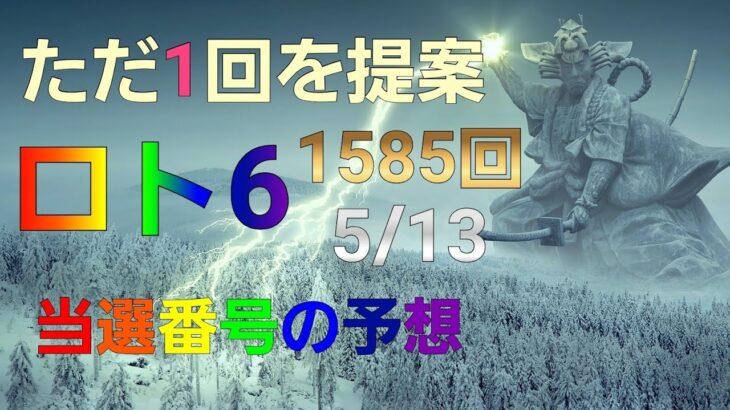 日本 LOTTO6(1585回)当選番号の予想. ロト6 5月13日(木曜日)対応ロト6攻略法。ただ1回を提案します。お祈りします。