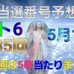 日本 LOTTO6(1585回)当選番号の予想. ロト6 5月13日(木曜日)対応ロト6攻略法。この動画では7回を提案するのでもし余裕がない方は次の1回の提案の動画をご覧ください。お祈りします。